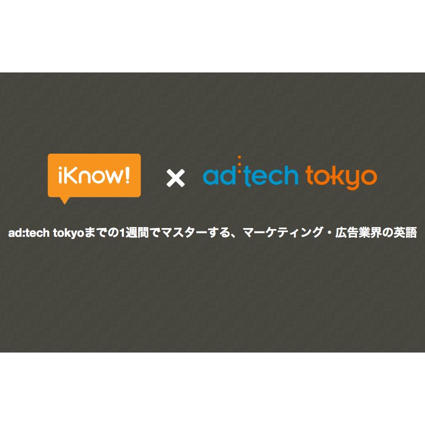 tech tokyo>マーケティングで英語学習